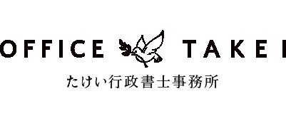 OFFICE TAKEI たけい行政書士事務所